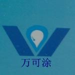 漳州市万可涂节能建材科技有限公司