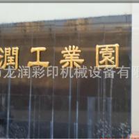 龙润彩印设备有限公司