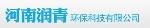 河南润清环保科技有限公司