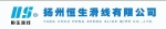 扬州恒生滑线有限公司