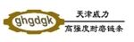 天津威力机械有限公司