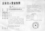 广州市迪瑞喷雾机械有限公司
