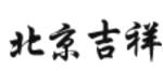北京吉祥弘昌工程科技有限公司