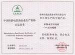 生产资格认定证书