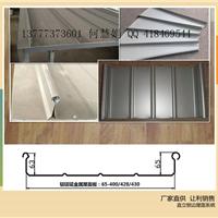 供应杭州YX65-430型铝镁锰金属屋面板