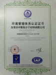 ISO14001标准证书