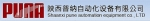 陕西普纳自动化设备有限公司