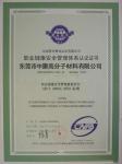 OHSAS18000标准证书