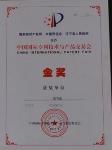中国国际专利技术与产品交易会金奖