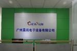 广州晨讯电子设备有限公司