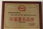 中国著名商标品牌