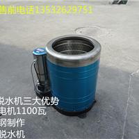 供应福建 漳州龙泉 洗车脱水机 小型甩干机