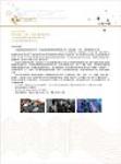 凯驰瑞鑫(大连)仪器发展有限公司