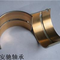 供应双金属轴瓦 铜基钢背轴承