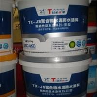 供应天信JS聚合物水泥防水涂料高柔性JS