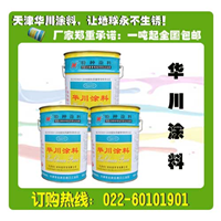 环氧富锌底漆 品牌-华川12年富锌底漆生产商