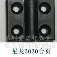 供应塑胶铰链孔距3030尼龙合页门窗铰链