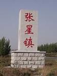 招远市玉斌石材厂
