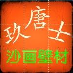 济南玖唐建材有限公司