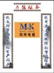 四川玛珂电缆有限公司