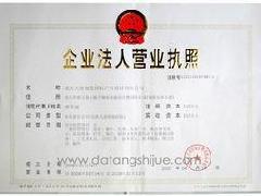 宁波青松建筑装饰工程有限公司