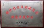 桐庐县企业高新技术研究开发中心
