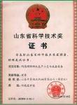 山东省科学技术奖