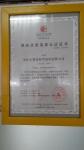 优质商家认证证书