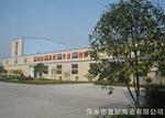 萍乡市置顺陶瓷有限公司