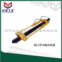 供应DL-5多功能拉轨器 多功能拉轨器