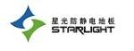 郑州星光防静电地板有限公司