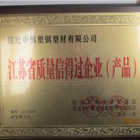 江苏省信得过企业