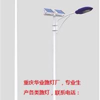 供应重庆太阳能灯厂