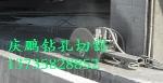 浙江庆鹏钻孔切割拆除工程有限公司