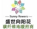 江蘇盛世向陽花制暖技術有限公司