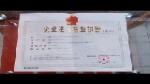 深圳市富新隆机械设备有限公司营业执照
