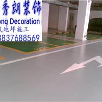 供应河南省环氧地坪施工,河南省地板漆施工