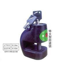 供应异型变压器防盗锁