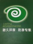 福州驰久环保材料有限公司