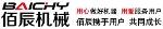 河南佰辰机械设备有限公司