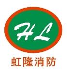 深圳市虹隆消防器材有限公司