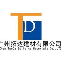 广州拓达建材有限公司