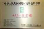建材交易信用等级AAA-级企业