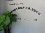 欧威冷暖工程技术(大连)有限公司