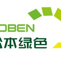 广东松本绿色新材股份有限公司-营销部