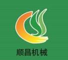 邹平县顺昌机械有限公司