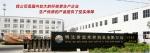 山东省宁津县明达新型建材科技有限公司