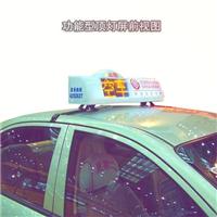 供应出租车led顶灯最好的厂家