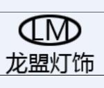 中山市龙盟灯饰有限公司
