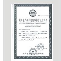 湖北省产品采用国际标准认可证书